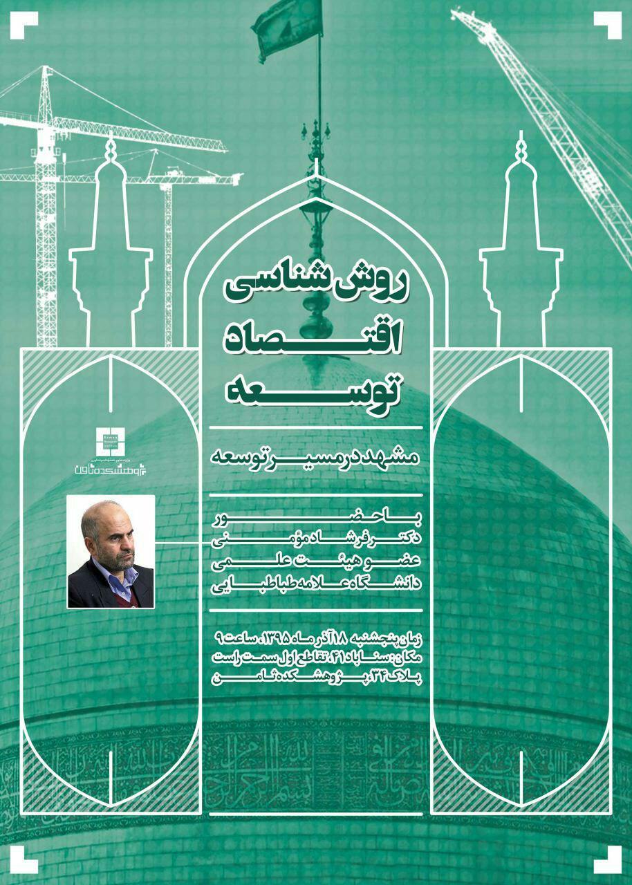نشست روششناسی اقتصاد توسعه «مشهد در مسیر توسعه»
