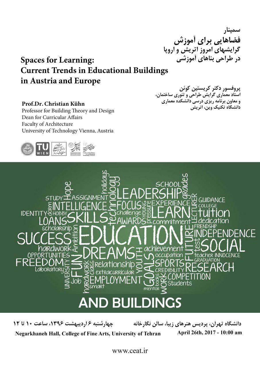 همایش فضاهایی برای آموزش گرایشهای امروز اتریش و اروپا در طراحی بنای آموزشی