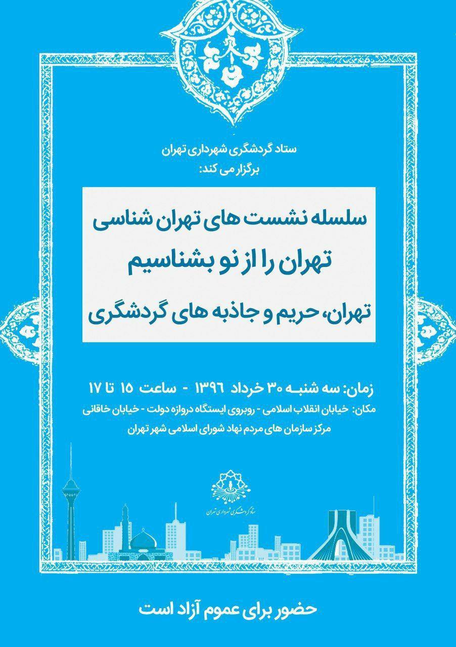 تهران حریم و جاذبههای گردشگری