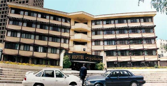 نمای بیمارستان پارس پیش از تغییر، از سایت khalvatememar